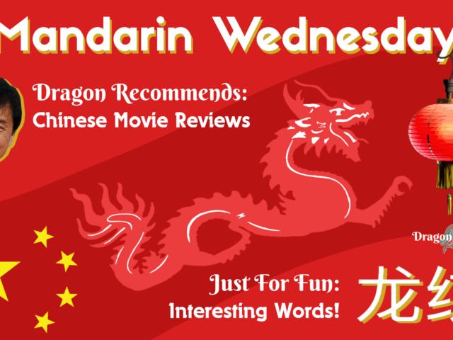 Mandarin Wednesday: Interesting Words and Phrases