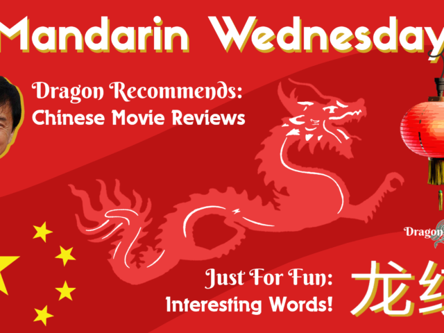 Mandarin Tuesday: Movie Reviews